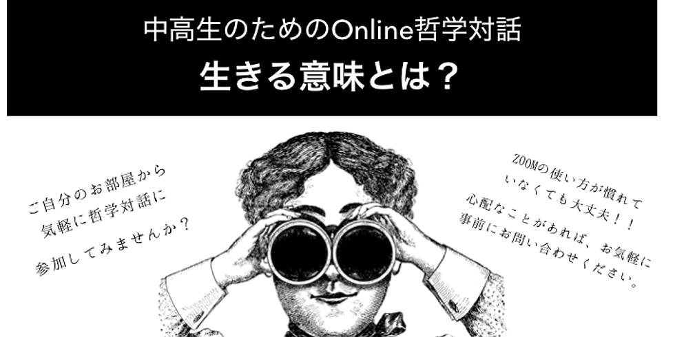 中高生のためのオンライン哲学対話「生きる意味とは」