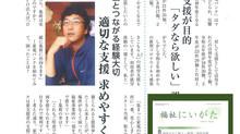 福祉にいがた7月号に『家電バンク』の記事を掲載をして頂きました。