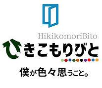 ひきこもりびとロゴ.jpg