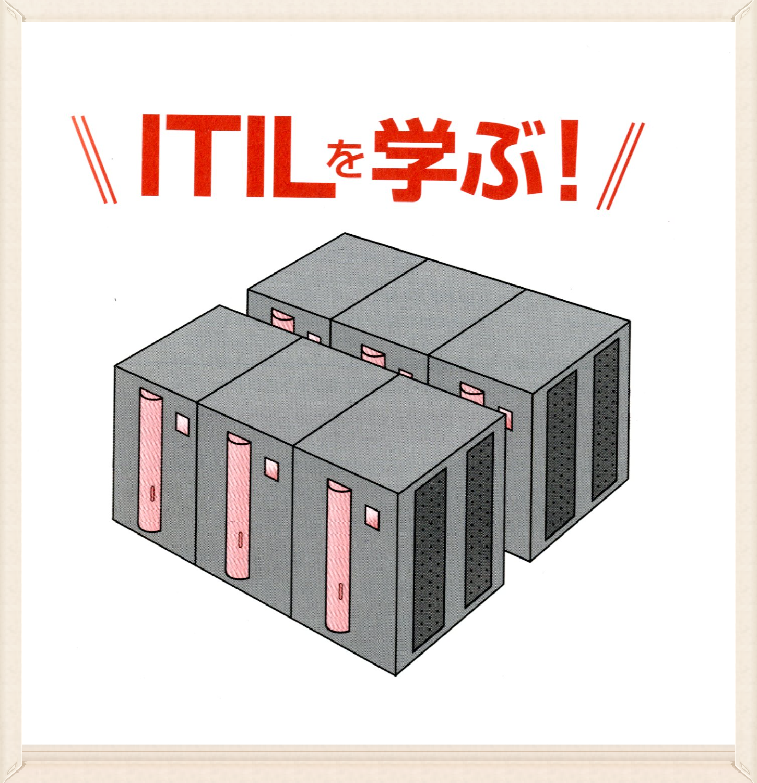 ITサービスマネージャ