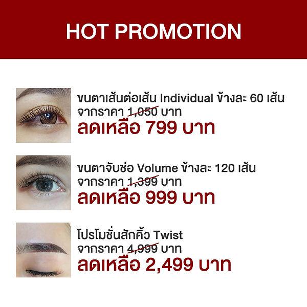 Hot Promotion.jpg