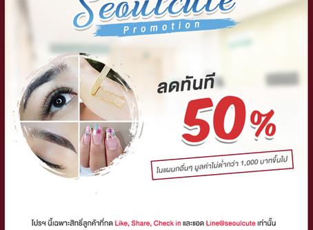 ร้านทำเล็บ - ลดสูงสุด 50% | Rama9 RCA Bangkok | Seoul Cute Beauty Spa and Cafe