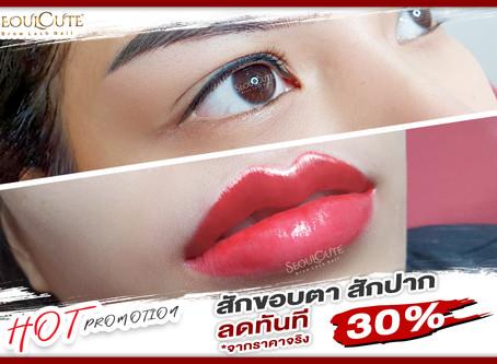 ✨อยากมีริมฝีปากที่หน้าจุ้บ ปากชมพู หมดปัญหาปากดำสักปาก สักปากลดพิเศษ 30%