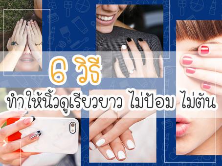 6 วิธีทำให้นิ้วดูเรียวยาว by SeoulCute
