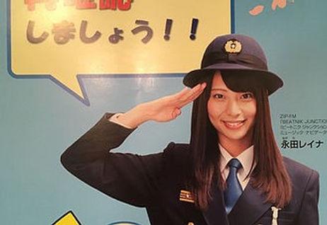 永田 警察.jpg