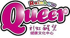 rainbowqueerlogo.jpg