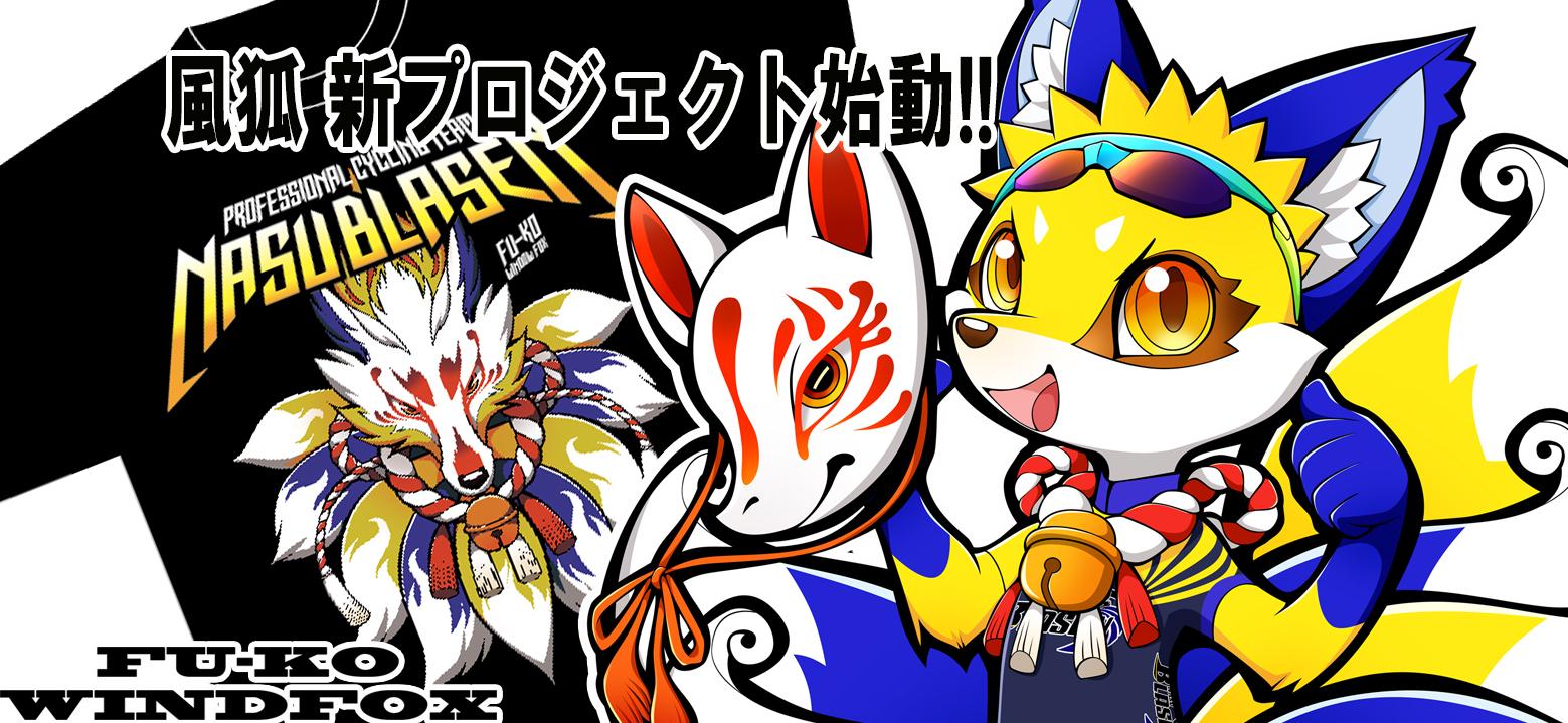 NASU BLASEN 風狐プロジェクト