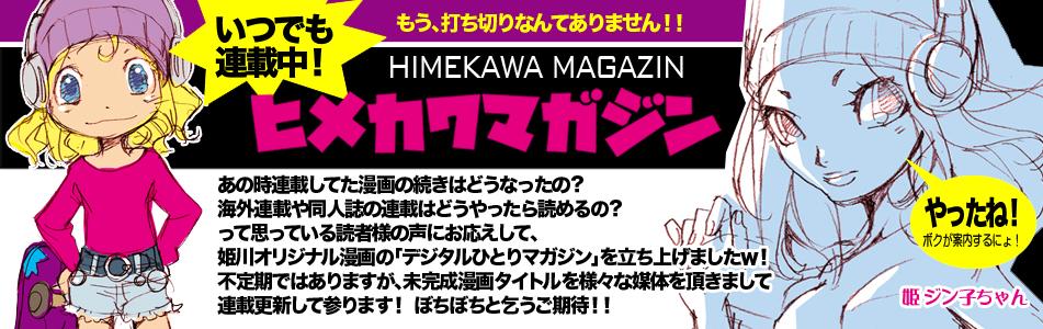 HIMEKAWA MAGAZIN開設!