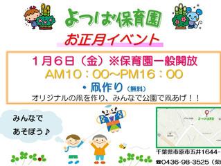 1月イベント開催予定♪