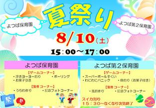 ☆夏祭りのお知らせ☆