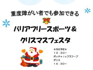バリアフリースポーツ&クリスマスフェスタ