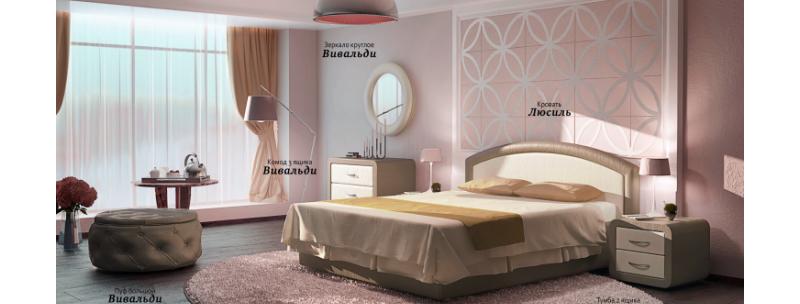 Спальный комплект Люсиль