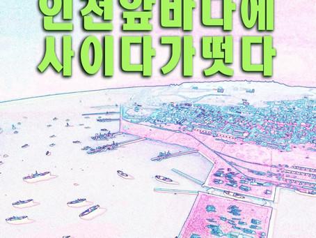 155話 인천앞바다에 사이다가 떳다