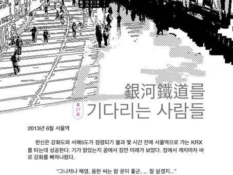 27 話 은하철도를 기다리는 사람들