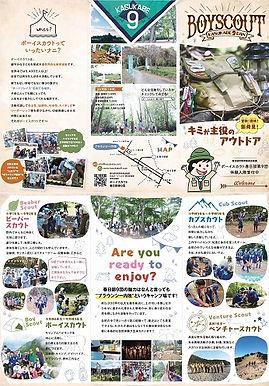 boyscout_kasukabe9_Pamphlet.jpg