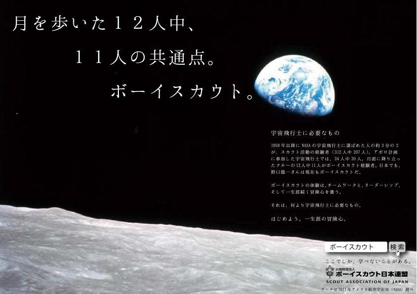 poster-space.jpg