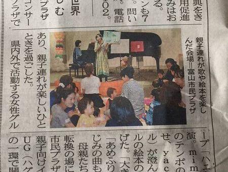 北日本新聞に掲載されていたよ☆
