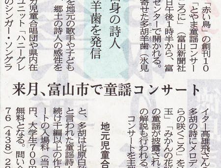 新聞記事チェック☆
