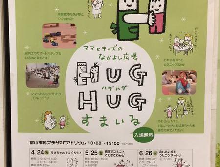 『HUG HUGすまいる ふれあい絵本コンサート』告知