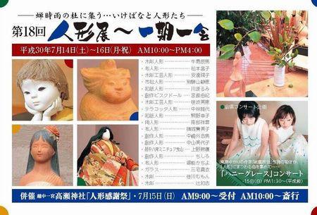 コンサート告知☆越中一宮 高瀬神社