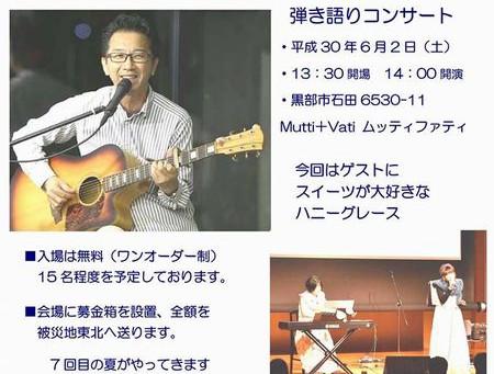 東日本大震災被災者応援コンサート「ハートソング」