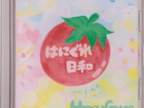CDアルバム//はにぐれ日和
