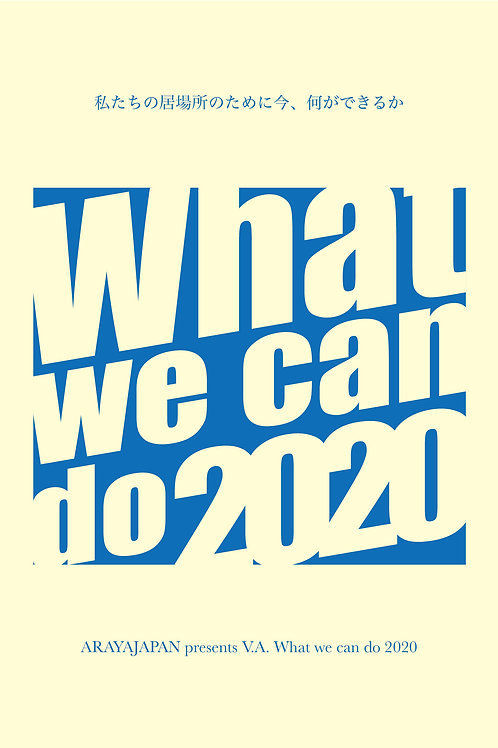 :What we can do 2020