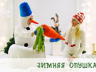 """30 декабря в 11.00, 12.30, 17.00 Интерактивное новогоднее представление """"Зимняя опушка"""" 0+"""