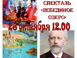 «Лебединое озеро» уБарбарискина