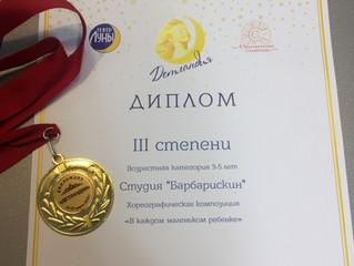 25 марта состоялось выступление танцевальнойстудии «Барбарискин» на II-ом региональном фестивале-ко