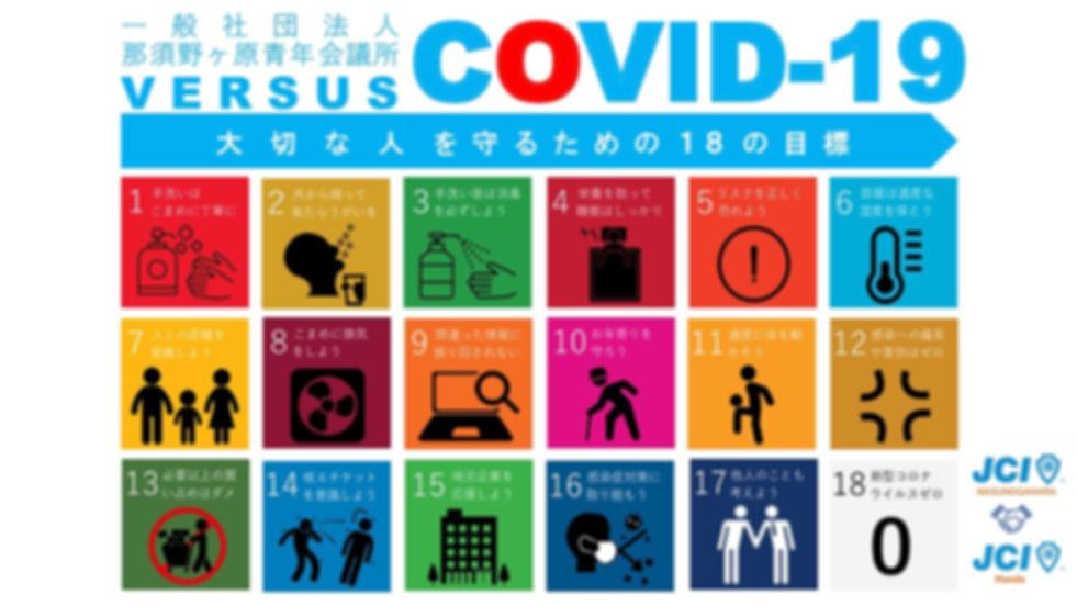 Coronavirus18  format(EN.日)なすのがはら.jpg