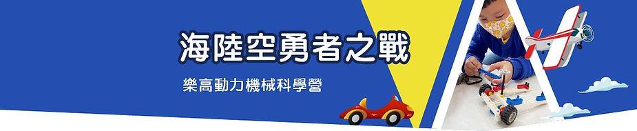 01.海陸空勇者之戰_動力營.jpg