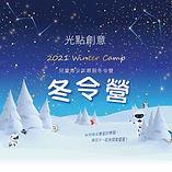 2020程式創客冬令營_BGS-2-01.jpg