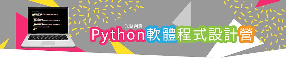 10.Python軟體程式設計營.jpg