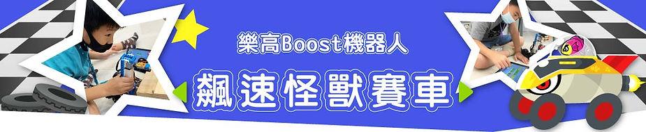04.Boost_飆速賽車.jpg