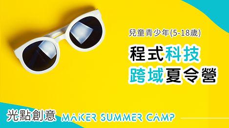 2021夏令營_兒童青少年_暑期程式創客營隊_兒童樂高機器人趣味營隊_光點創意-