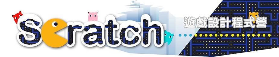 06.瘋狂急凍小精靈_Scratch遊戲程式營.jpg