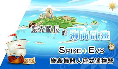 2021夏令營_總覽_傑克船長3.png
