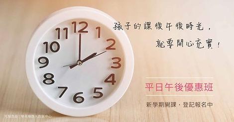 平日課後特價優惠_兒童樂高積木課s.jpg