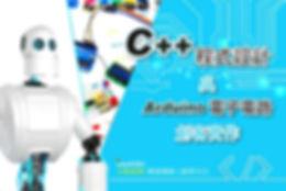 夏令營, 國中程式, C++程式設計 Arduino電子電路創客實作研習營, 冬令營, 高中程式