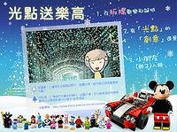 2020新北耶誕城_光點送樂高_贈獎活動2.jpg