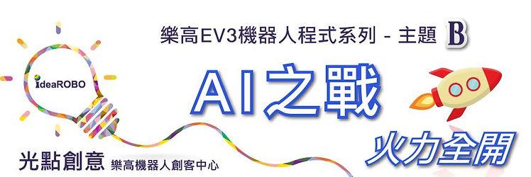 樂高EV3機器人程式_AI之戰火力全開_光點創意2019冬令營.jpg