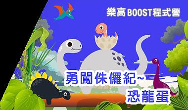 2021夏令營_總覽_長方形_Boost侏儸紀.png