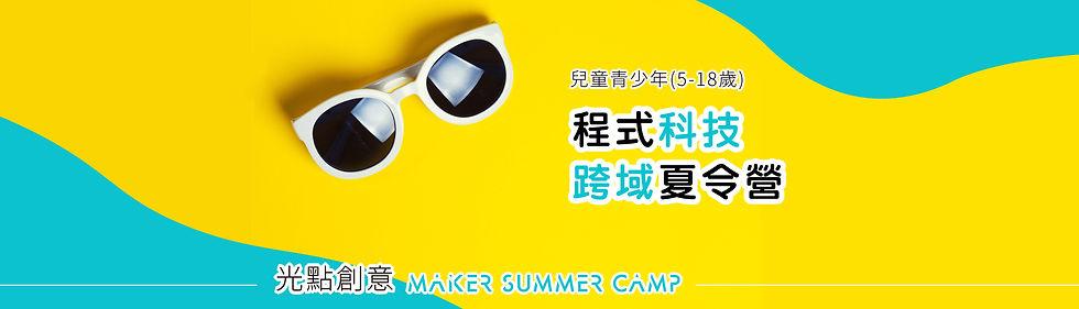 2021夏令營_兒童青少年_暑期程式創客營隊_兒童樂高機器人趣味營隊_光點創意_
