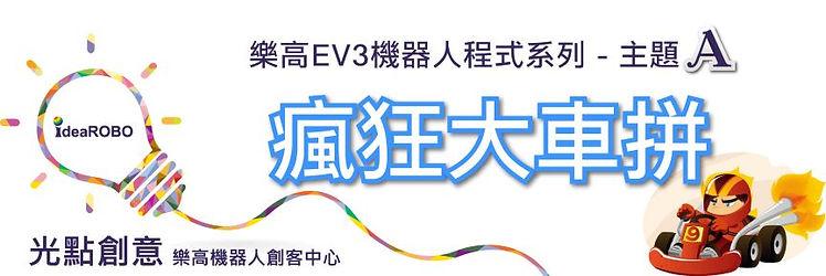 樂高EV3機器人程式_瘋狂大車拚_光點創意2019冬令營.jpg