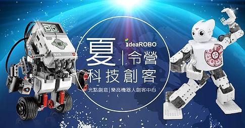 兒童程式機器人夏令營冬令營3.jpg
