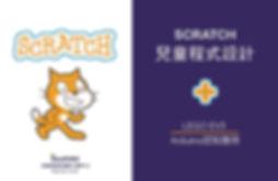 Scratch兒童程式設計_樂高機器人_Arduino創客課程_光點創意.jpg