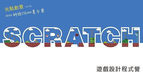 兒童程式機器人夏令營冬令營_Scrtatch.jpg