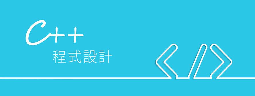 C++_MainPage-01.jpg