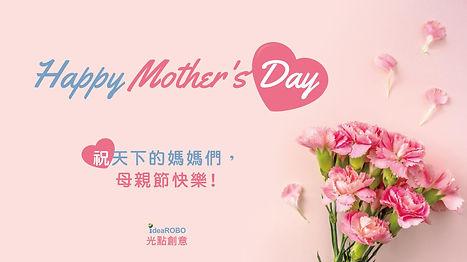 母親節賀卡2021-01.jpg